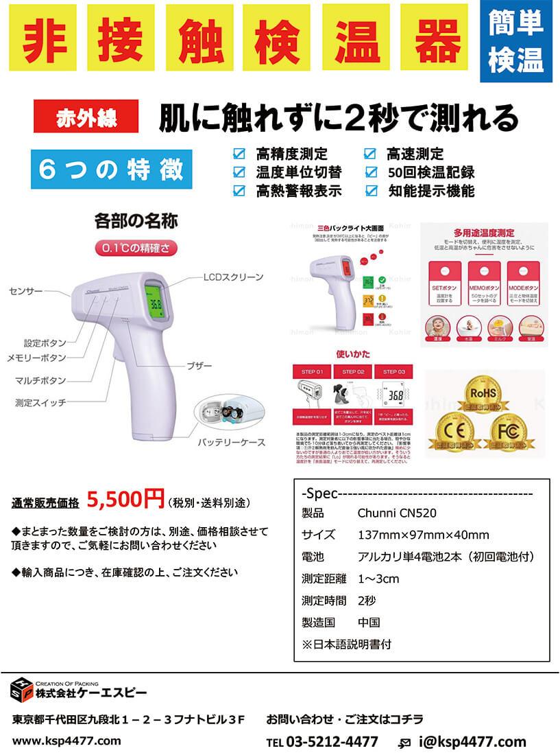 非接触型検温器ご提案チラシ